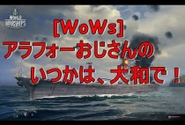 Wows32